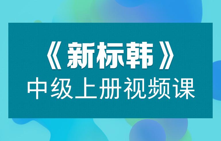 新版标准韩国语中级上册