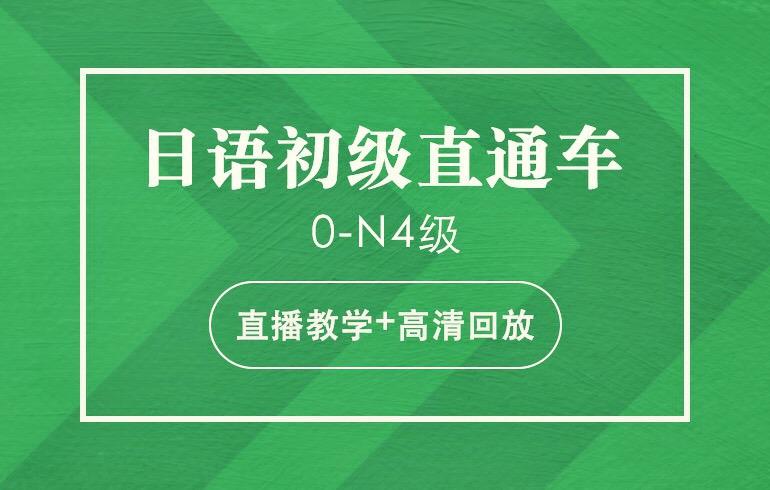 日语初级直通车0-N4级