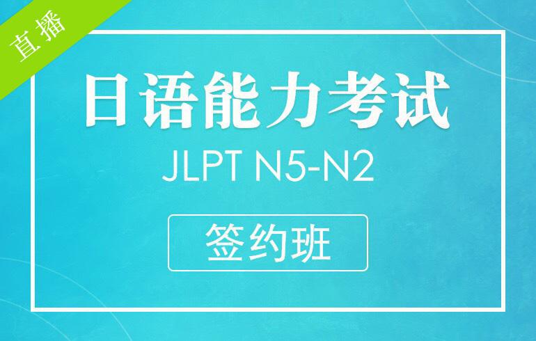 未名天日语培训网 日语N5-N2签约直播班