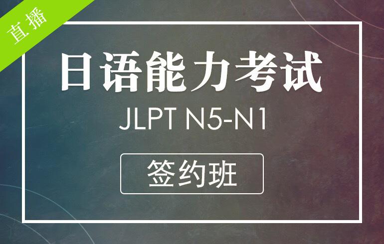未名天日语培训网 日语N5-N1签约直播班