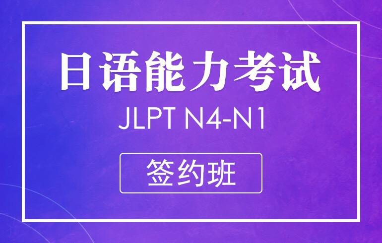 日语N4-N1级签约视频班【支持0元