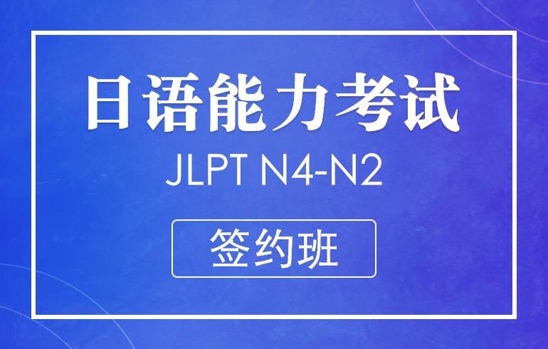 日语N4-N2级签约视频班【支持0元