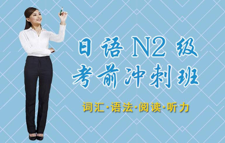 未名天日语培训网日语N2级考前冲刺班