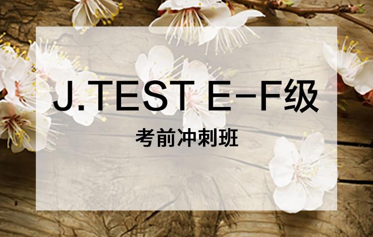 未名天日语培训网J.TEST E-F级考前冲刺班