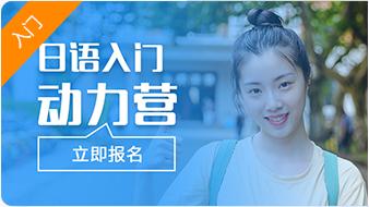 未名天日语培训网日语入门动力营