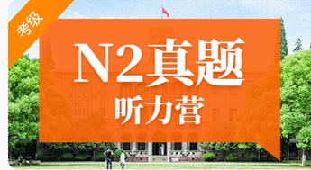未名天日语培训网 日语考级N2真题听力营