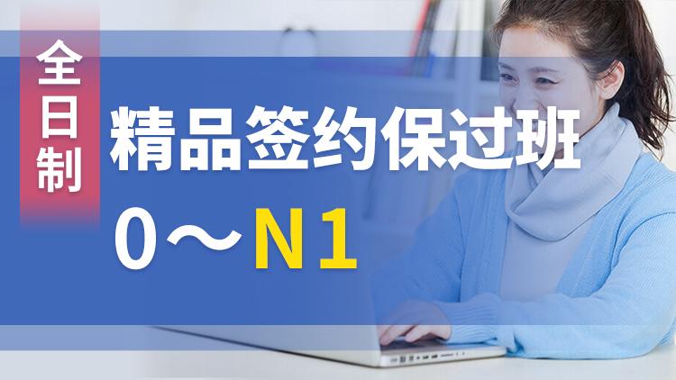 0-N1全日制签约保过日语培训班