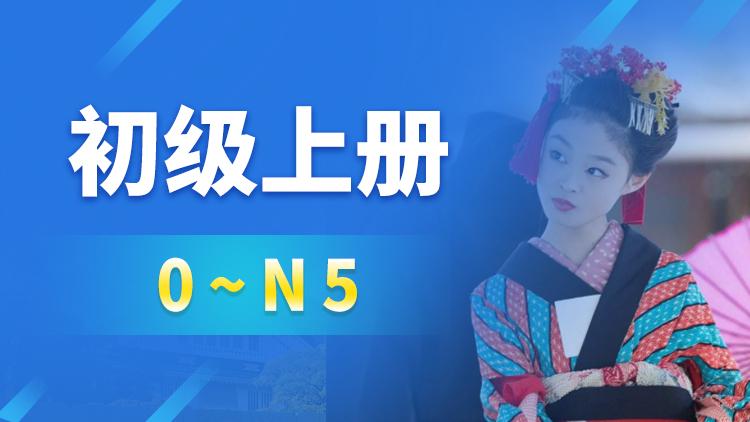 初級日語速成班(上)