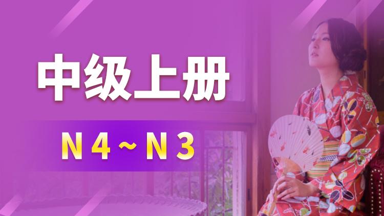 中級日語提升班(上)