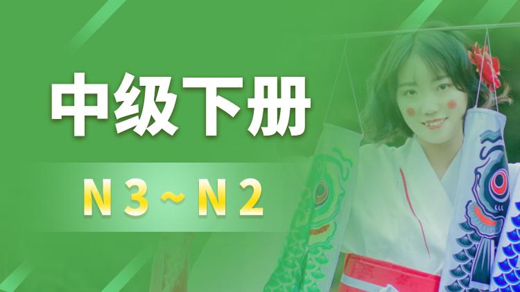 中级日语提升班(下)