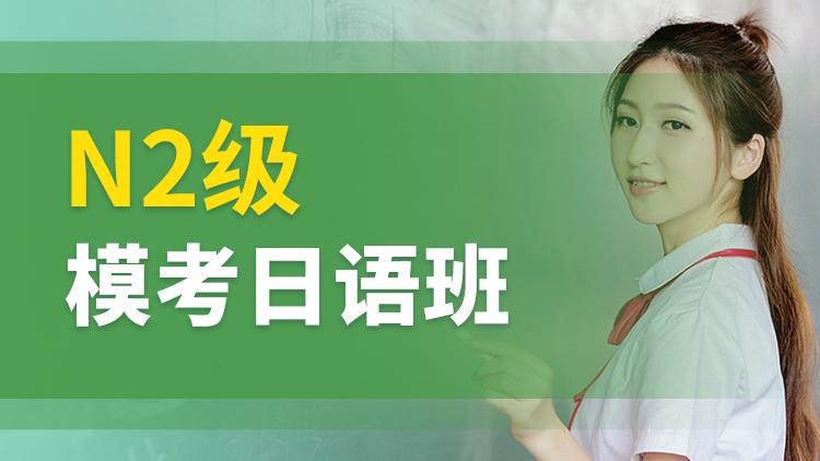 N2级模考日语培训班