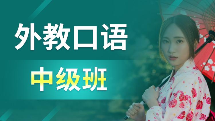 外教中级口语日语培训班