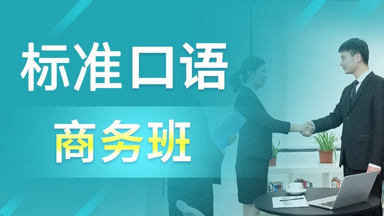 外教商务口语日语培训班