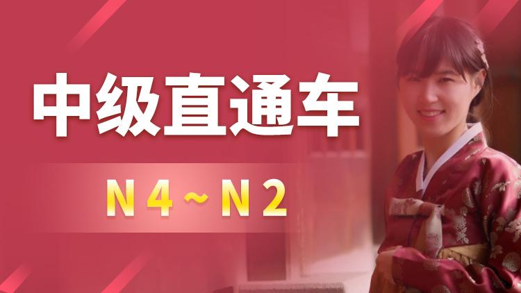 中级日语提升直通班