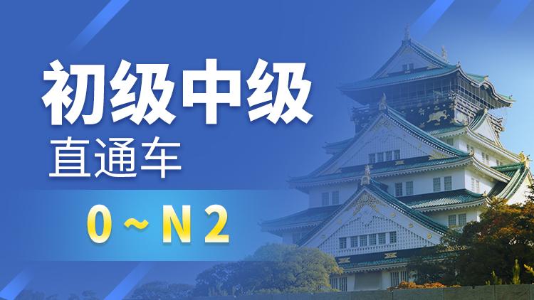 初中级日语直通班