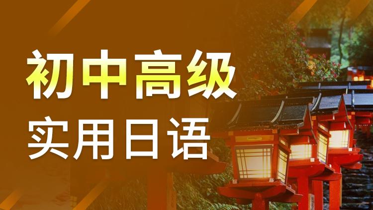 初中高級實用日語培訓班