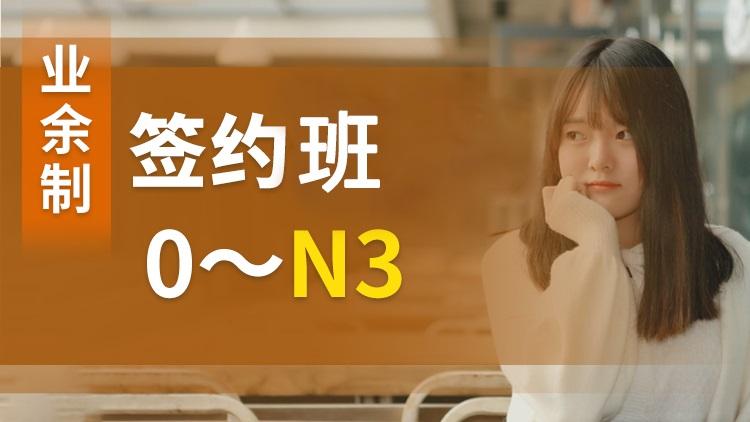 N5-N1业余制签约保过日语培训班(B)