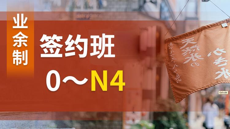 0-N4业余制签约保过日语培训班