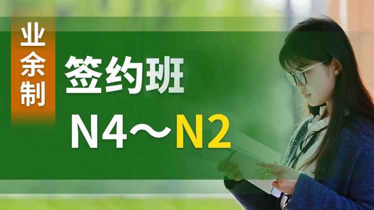 N4-N2业余制签约保过日语培训班