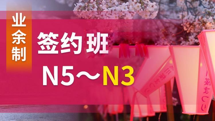 N5-N3业余制签约保过日语培训班