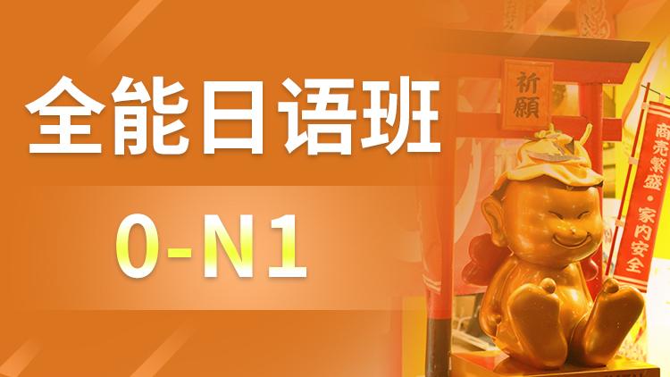 0-N1全能日语培训班