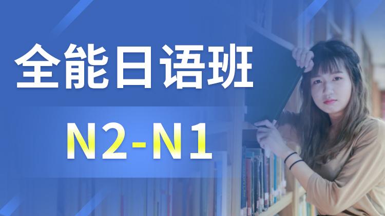 N2-N1全能日語培訓班