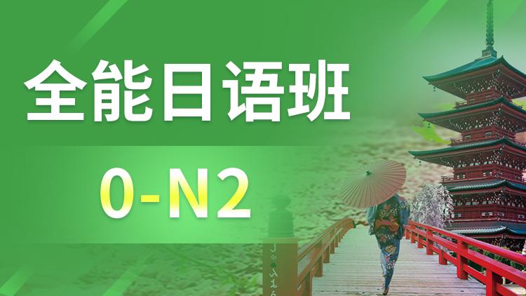 0-N2全能日语培训班
