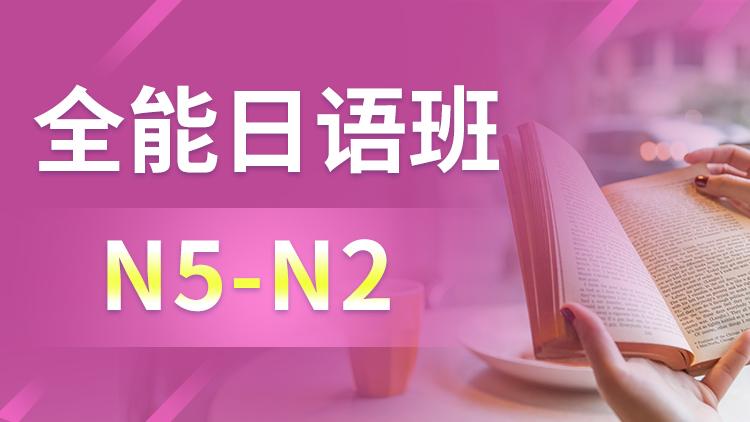 N5-N2全能日語培訓班