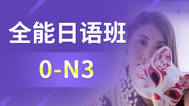 0-N3全能日语培训班