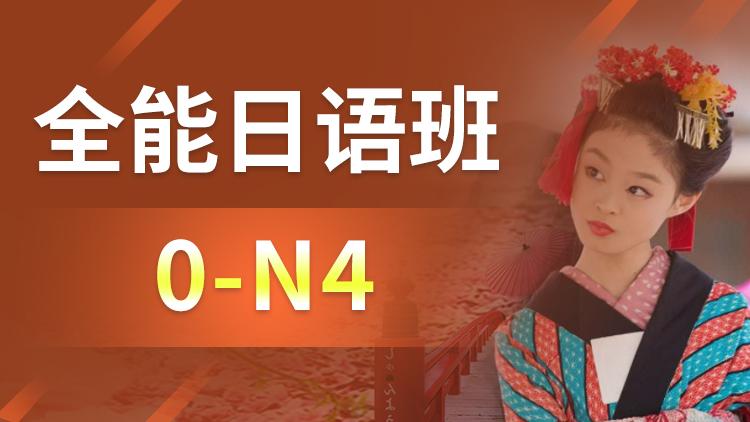 0-N4全能日语培训班