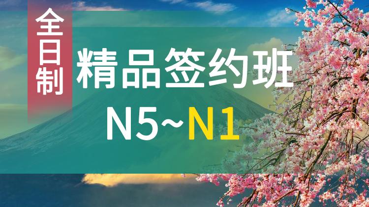 N5-N1全日制签约保过日语培训班