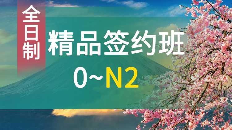 0-N2全日制簽約保過日語培訓班