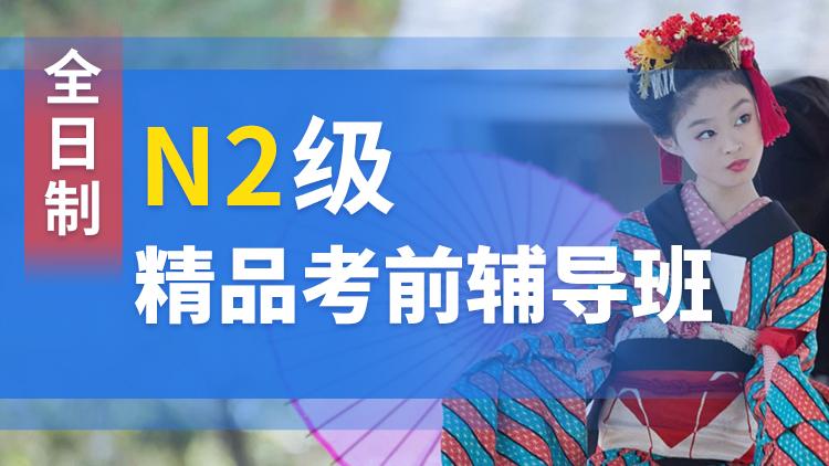 N2级全日制精品考前日语辅导班