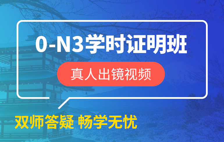未名天日语培训网0-N3学时证明班