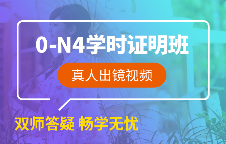 未名天日语培训网0-N4学时证明班