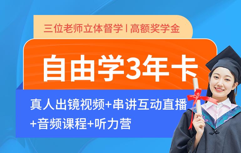 未名天日语培训网自由学三年卡