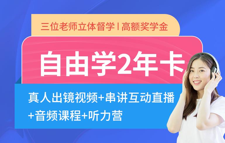 未名天日语培训网自由学两年卡