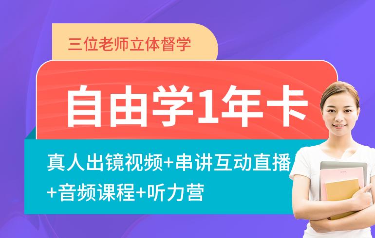 未名天日语培训网自由学一年卡