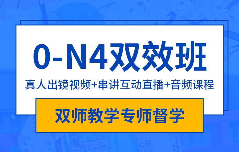 未名天日语培训网0-N4双效班