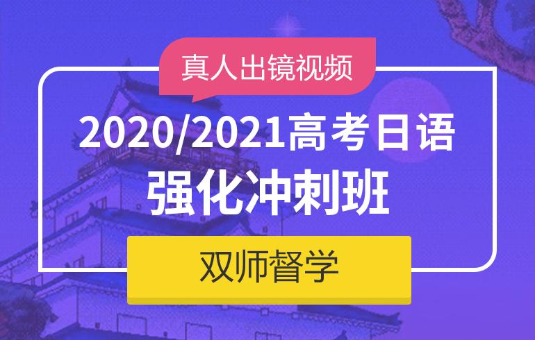 未名天日语培训网2020高考日语强化冲刺班