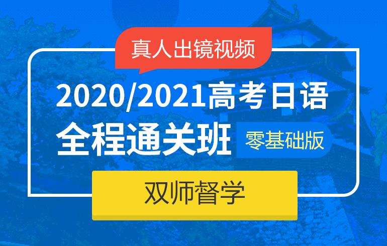 未名天日语培训网2020/2021高考日语全程通关班