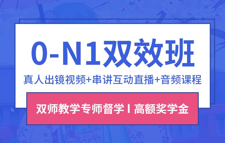 未名天日语培训网0-N1双效签约班