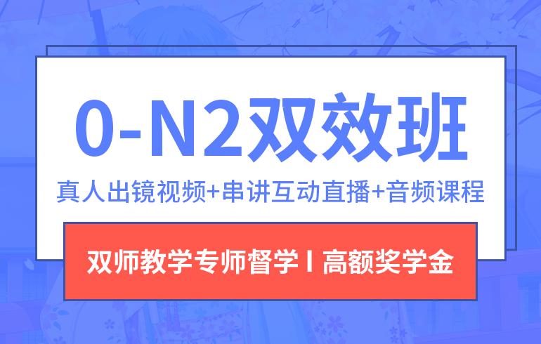 未名天日语培训网0-N2双效签约班