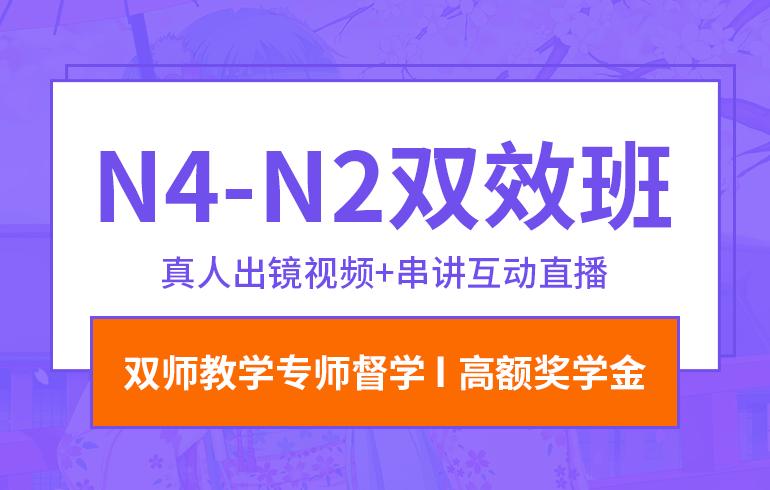 未名天日语培训网N4-N2双效签约班