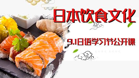 日本饮食文化