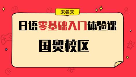 日语零基础入门体验課程