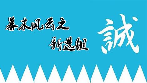 幕末风云——新选组