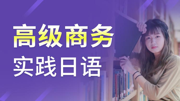 高級商務實用日語培訓班
