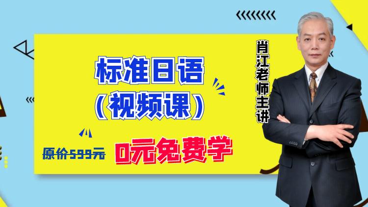 标准日语入门名师课(视频课)