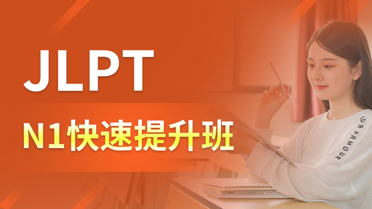 JLPT N1快速提分班